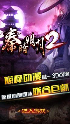 秦时明月2 V1.5.0