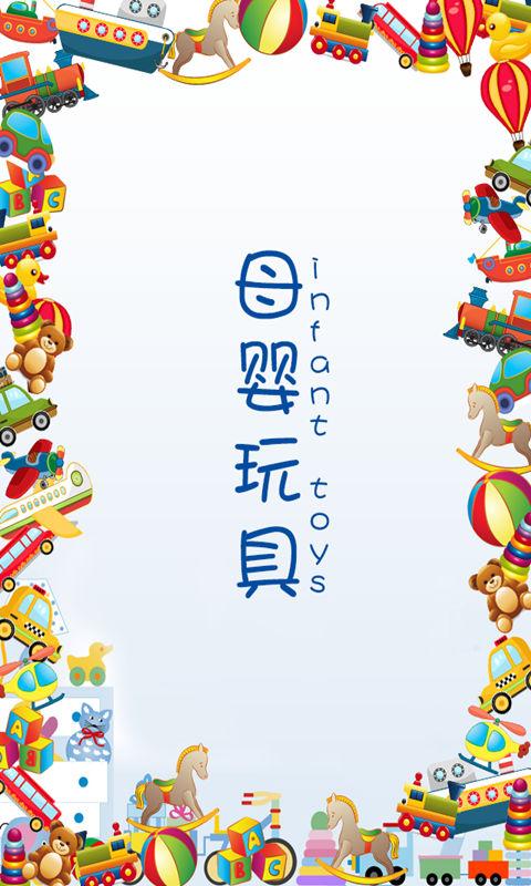 玩具设计展板背景
