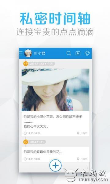 生活手记 V1.3.0.8