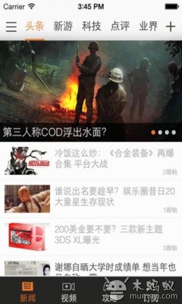游民星空 V4.8.1