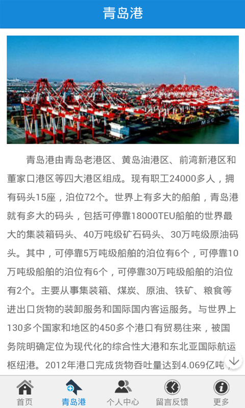 青岛港物流信息网下载_青岛港物流信息网手机版下载