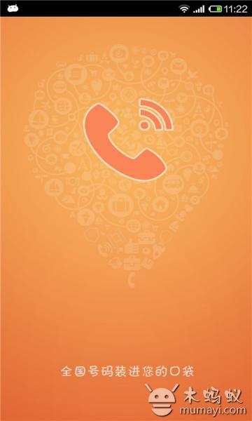 电话邦 V4.8.4