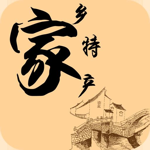 关于家乡特产的作文我的家乡-温州,是个美丽而富饶的地方.