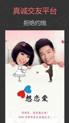 想恋爱 V5.5.5