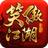 笑傲江湖 360版 V1.0.24