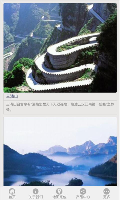中国风景区 v1.0