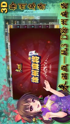 徐州麻将 V3.0.0.5