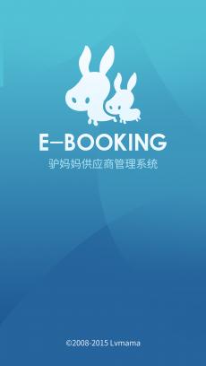 驴妈妈E-Booking V2.5.0