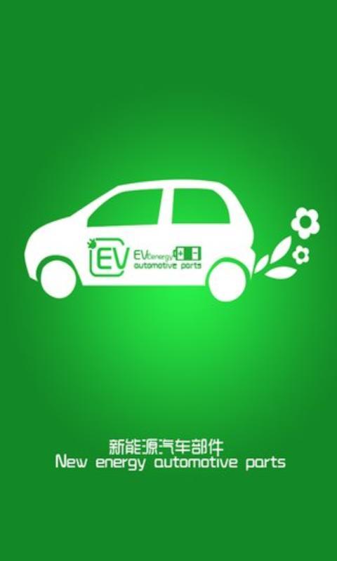 中国新能源汽车部件下载
