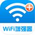WiFi信号增强器 V8.9.0