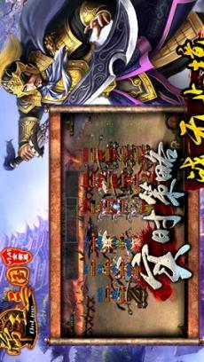 帝王三国 九游版 V1.53.0527