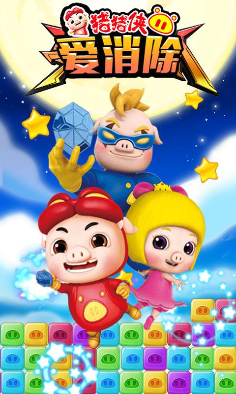 以《猪猪侠》卡通动画为背景,清新可爱的界面风格,多彩丰富的关卡模式