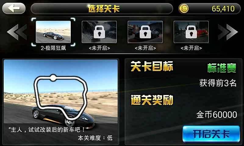 3d急速车载_3d急速车手机版载