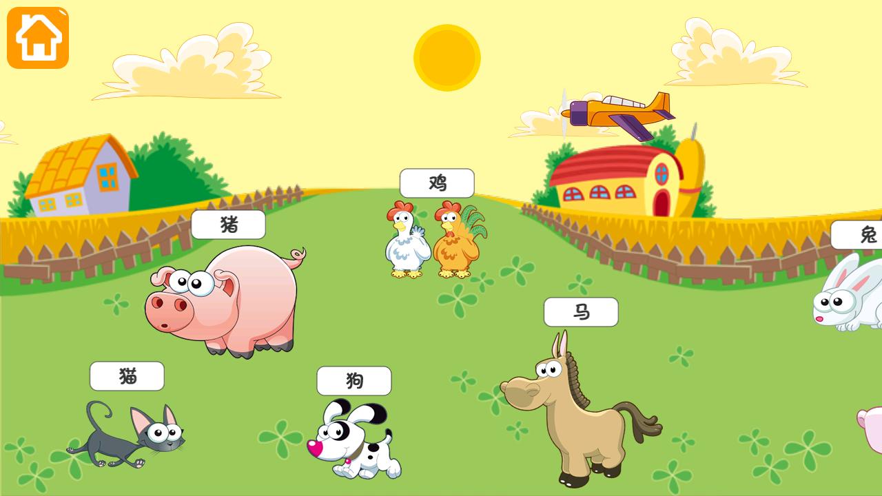 园识动物》是一款儿童识物软件,我们提供丰富的动物卡通图片和背景