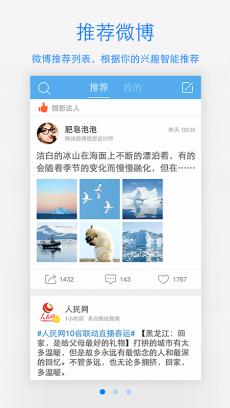 腾讯微博 V6.1.2