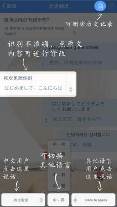 百度翻译 Baidu Translate V8.4.0