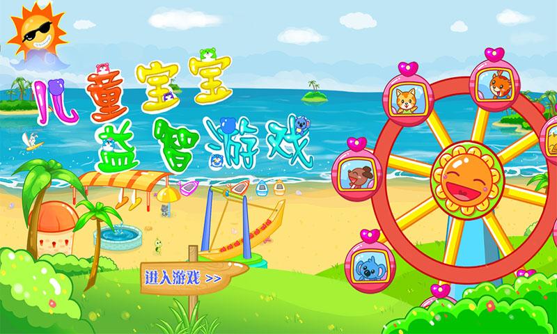 儿童宝宝益智游戏下载