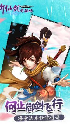 新仙剑奇侠传 九游版 V3.6.0