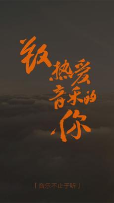 虾米音乐 V8.5.22