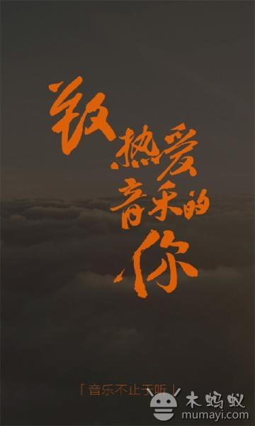 虾米音乐 V8.1.2