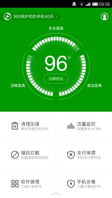 360手機衛士 V8.4.0