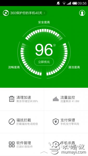 360手机卫士 V8.0.0