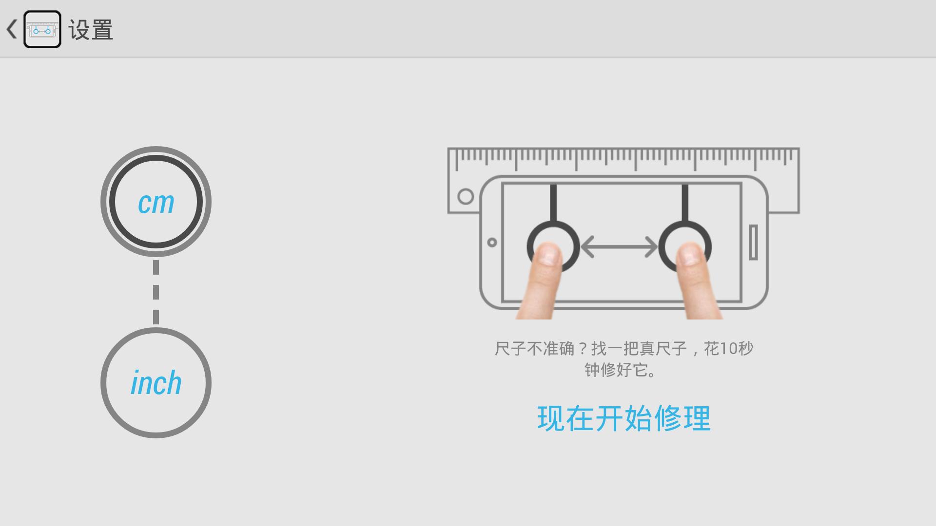 可以将您的手机变成尺子进行长度的测量