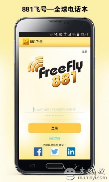 881飞号手机版 V1.4.42