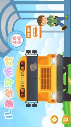 儿童学习游戏 V2.4