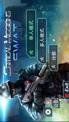 正义枪战-公平射击 360版 V20.2.0