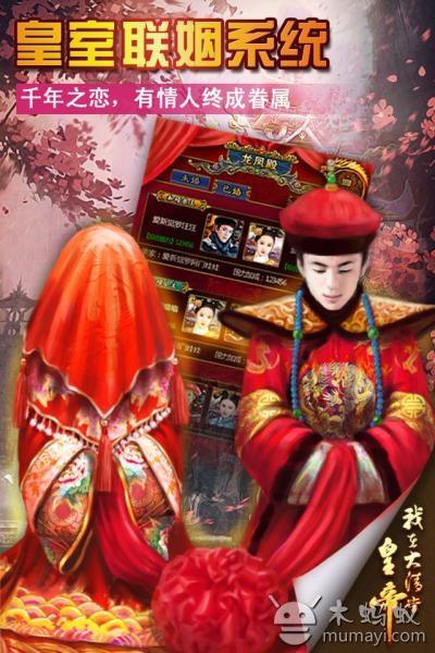 我在大清当皇帝HD 360版 V5.8.0.0