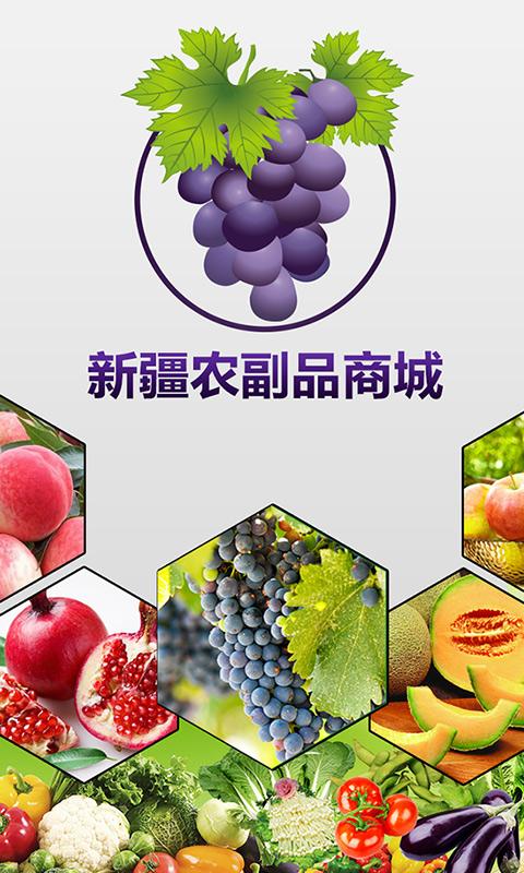 新疆农副产品商城 v4.2.0