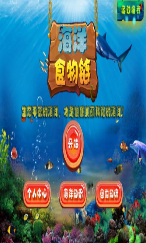 海洋食物链 v1.3.