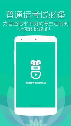 普通话学习 V9.6.1