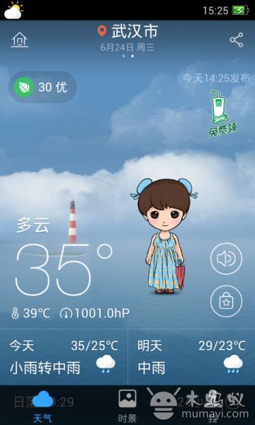 墨跡天氣 V7.0936.02