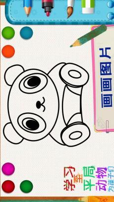 学画画动物为孩子下载_学画画动物为孩子手机版下载