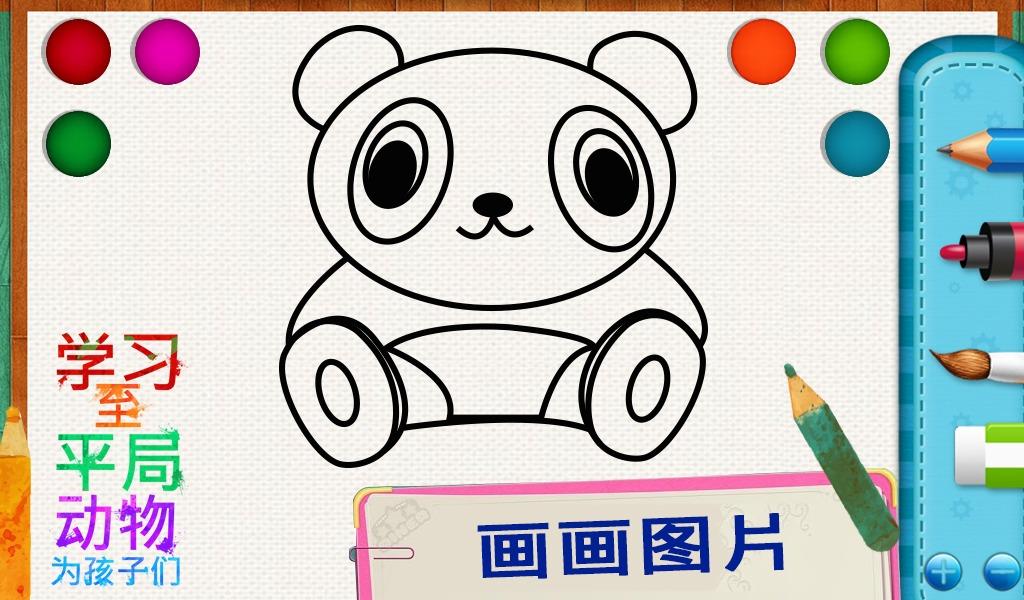 学画画动物为孩子 v1.0.