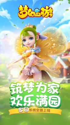 梦幻西游 九游版 V1.271.0