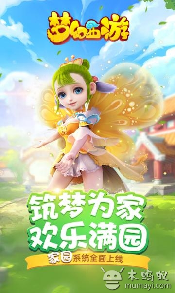梦幻西游 九游版 V1.217.1