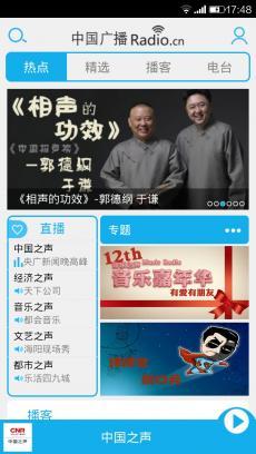 中国广播 V4.1.8