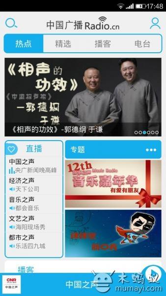 中国广播 V5.0.9