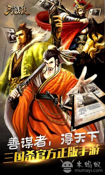 三国杀精简版(国庆专版) V3.5.0