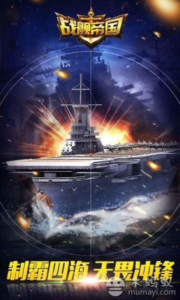 战舰帝国 V3.2.50