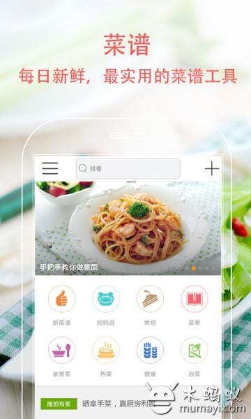 美食天下 V5.8.1
