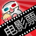 团800电影票 V2.3.0