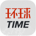环球TIME V8.3.1