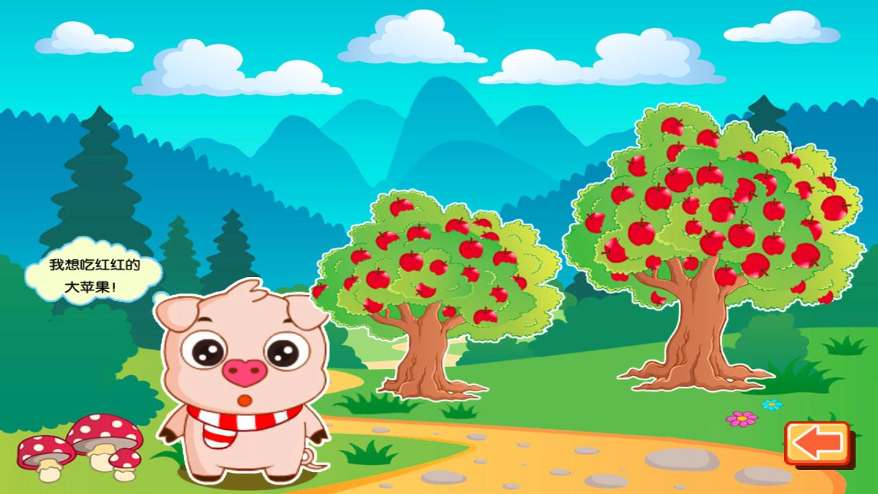 游戏主要面向小学一年级,帮助孩子学习比多少,让孩子通过游戏学习知识。游戏界面包含了小兔子爱吃胡萝卜,帮助小兔子选出比较多的萝卜。小猴子爱吃香蕉,帮助小猴子选出多的香蕉。小猪爱吃苹果,帮助小猪选出多的苹果。让孩子在满满的爱护动物的爱心氛围里学习数学知识,从而使小孩子的数学学习充满乐趣。我们趣动课堂的宗旨就是寓教于乐,快乐学习。 比一比-一年级-趣动课堂手机版截图