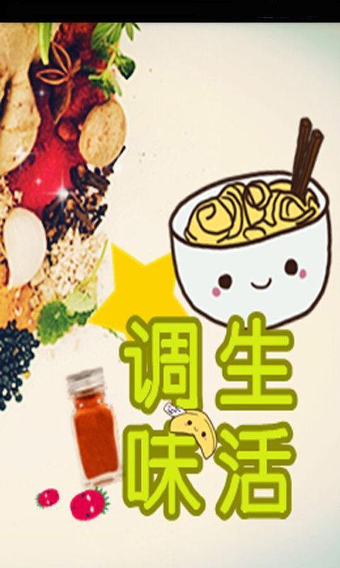 食物卡通边框竖版