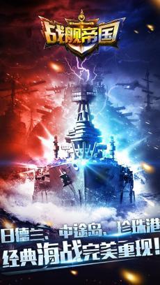 战舰帝国-军情直播间 百度版 V