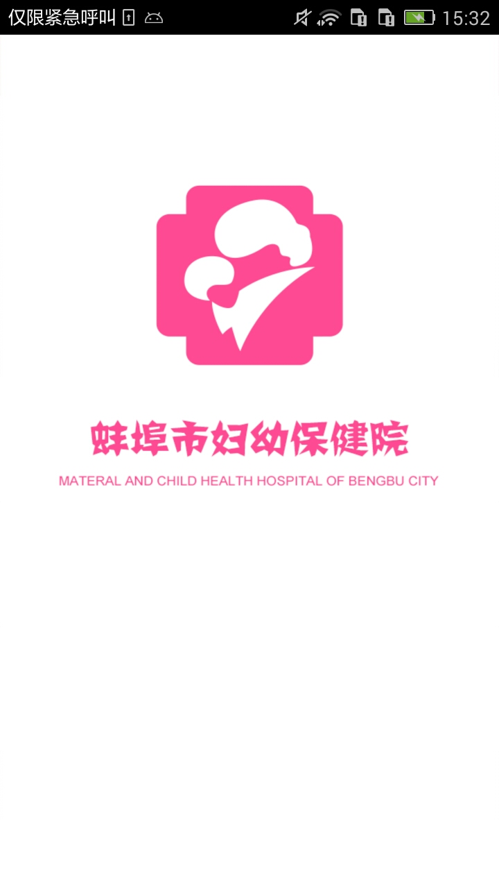 蚌埠妇幼医院 v1.0.0
